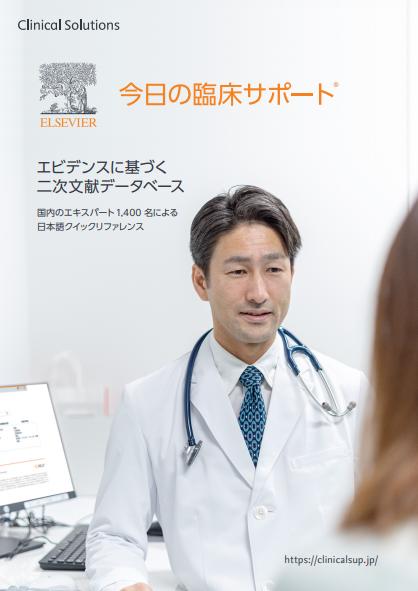 今日の臨床サポート 製品パンフレット